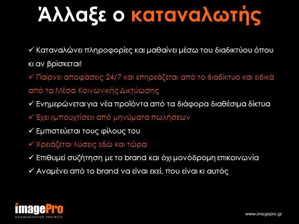 www.imagepro.gr  Καταναλώνει πληροφορίες και μαθαίνει μέσω του διαδικτύου όπου κι αν βρίσκεται.