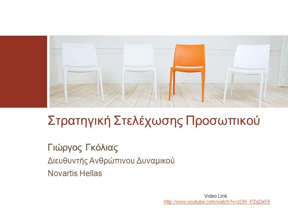 Γιώργος Γκόλιας Διευθυντής Ανθρώπινου Δυναμικού Novartis Hellas Στρατηγική Στελέχωσης Προσωπικού Video Link: http://www.youtube.com/watch?v=zOH_PZqDxF8