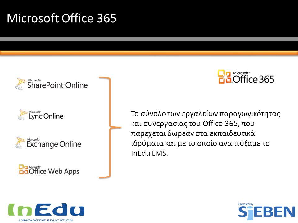 Microsoft Office 365 Το σύνολο των εργαλείων παραγωγικότητας και συνεργασίας του Office 365, που παρέχεται δωρεάν στα εκπαιδευτικά ιδρύματα και με το