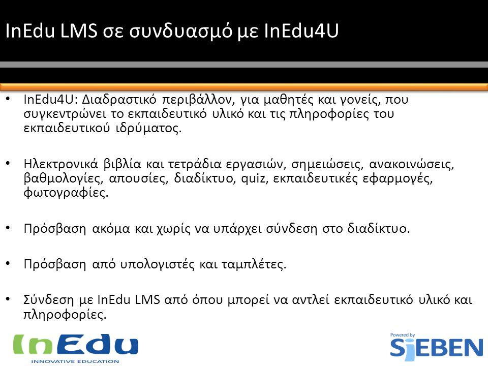 InEdu LMS σε συνδυασμό με InEdu4U • InEdu4U: Διαδραστικό περιβάλλον, για μαθητές και γονείς, που συγκεντρώνει το εκπαιδευτικό υλικό και τις πληροφορίε