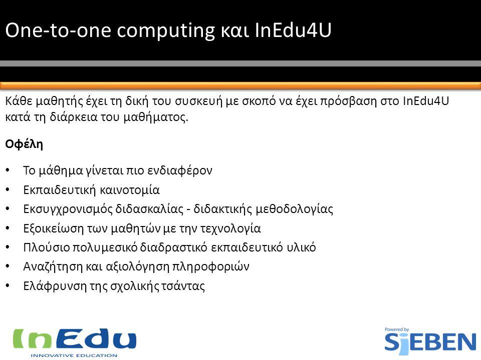 One-to-one computing και InEdu4U Κάθε μαθητής έχει τη δική του συσκευή με σκοπό να έχει πρόσβαση στο InEdu4U κατά τη διάρκεια του μαθήματος. Οφέλη • Τ