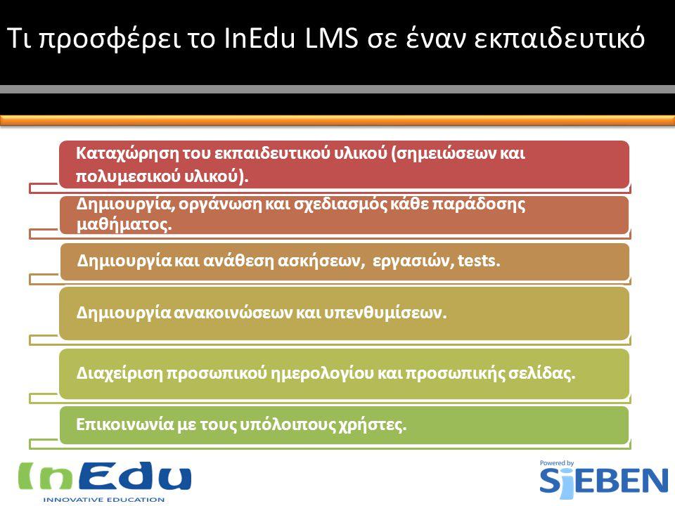 Τι προσφέρει το InEdu LMS σε έναν εκπαιδευτικό Καταχώρηση του εκπαιδευτικού υλικού (σημειώσεων και πολυμεσικού υλικού). Δημιουργία, οργάνωση και σχεδι