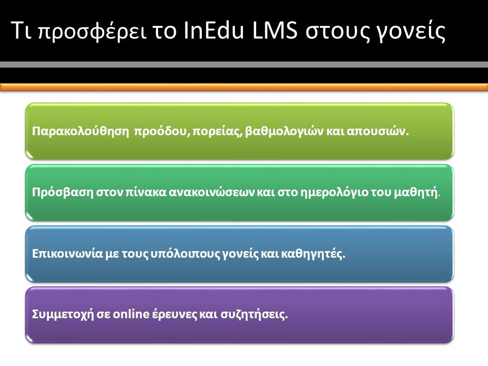 Τι προσφέρει το InEdu LMS στους γονείς Παρακολούθηση προόδου, πορείας, βαθμολογιών και απουσιών. Πρόσβαση στον πίνακα ανακοινώσεων και στο ημερολόγιο