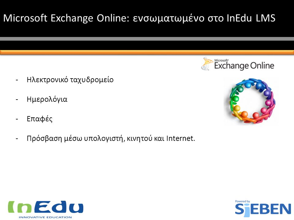 Microsoft Exchange Online: ενσωματωμένο στο InEdu LMS -Ηλεκτρονικό ταχυδρομείο -Ημερολόγια -Επαφές -Πρόσβαση μέσω υπολογιστή, κινητού και Internet.