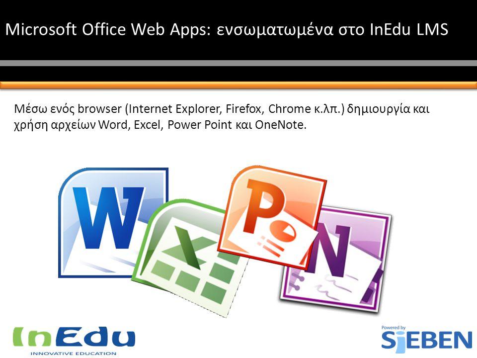 Microsoft Office Web Apps: ενσωματωμένα στο InEdu LMS Μέσω ενός browser (Internet Explorer, Firefox, Chrome κ.λπ.) δημιουργία και χρήση αρχείων Word,