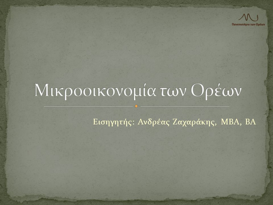Εισηγητής: Ανδρέας Ζαχαράκης, MBA, BA