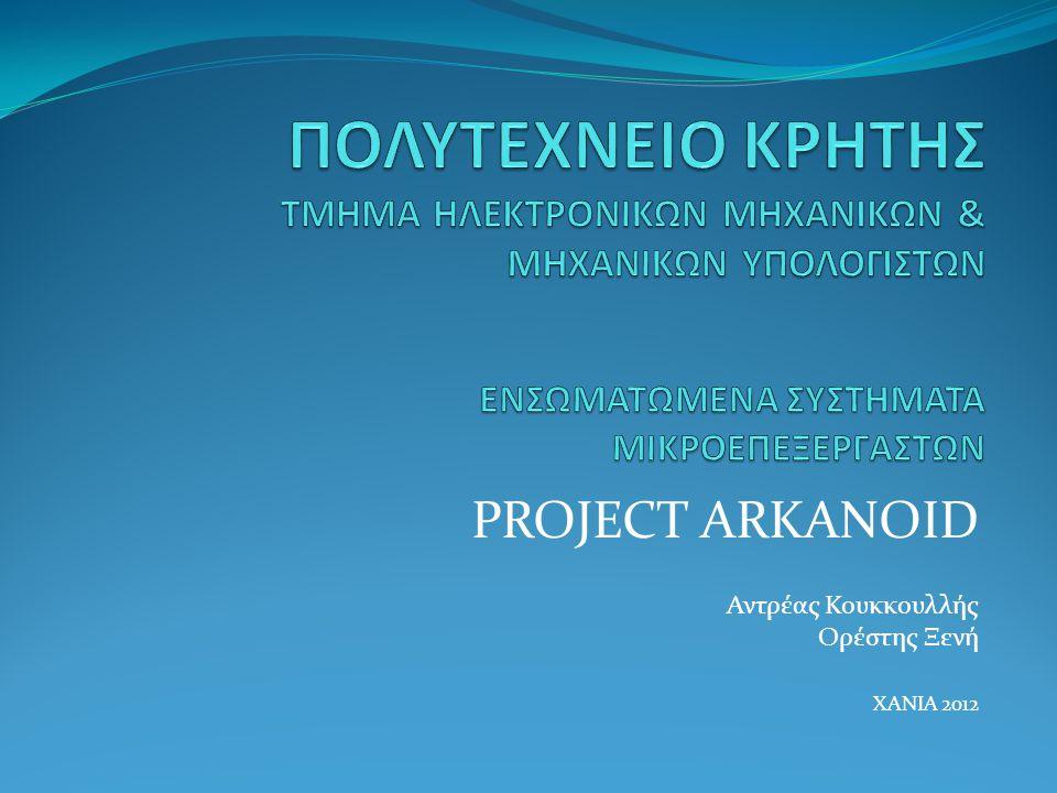 PROJECT ARKANOID Αντρέας Κουκκουλλής Ορέστης Ξενή XANIA 2012