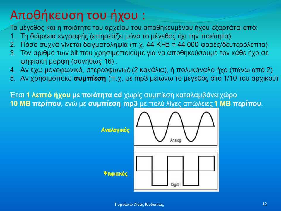 Αποθήκευση του ήχου : Το μέγεθος και η ποιότητα του αρχείου του αποθηκευμένου ήχου εξαρτάται από: 1.Τη διάρκεια εγγραφής (επηρεάζει μόνο το μέγεθος όχι την ποιότητα) 2.Πόσο συχνά γίνεται δειγματοληψία (π.χ.