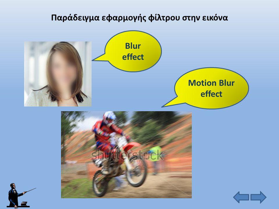 Επεξεργασία εικόνας Συνήθως αναφερόμαστε σε επεξεργασία φωτογραφιών. Με ένα πρόγραμμα επεξεργασίας εικόνας μπορούμε να :  Αλλάξουμε τα χρώματα σε κάπ