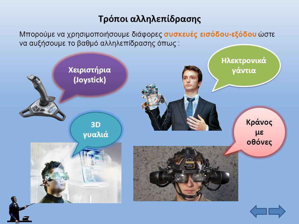Χαρακτηριστικά πολυμέσων Μη γραμμικός τρόπος παρουσίασης Αλληλεπιδραστικότητα χρήστη-υπολογιστή (interactivity) Οι πληροφορίες συνδέονται μεταξύ τους