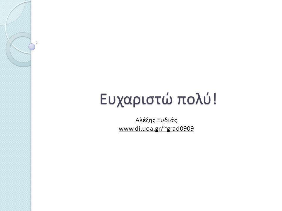 Ευχαριστώ πολύ! Αλέξης Ξυδιάς www.di.uoa.gr/~grad0909
