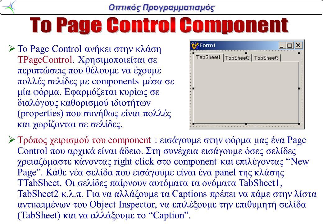 Οπτικός Προγραμματισμός  To Page Control ανήκει στην κλάση TPageControl.