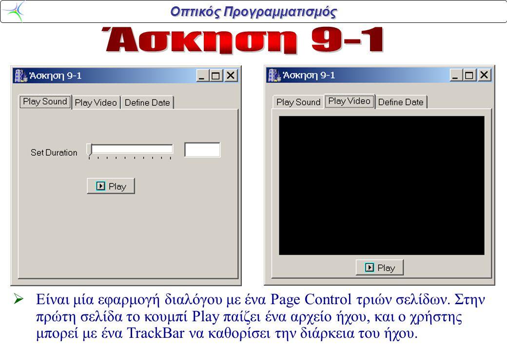 Οπτικός Προγραμματισμός  Είναι μία εφαρμογή διαλόγου με ένα Page Control τριών σελίδων.