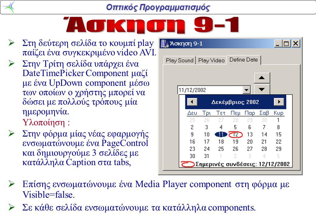 Οπτικός Προγραμματισμός  Επίσης ενσωματώνουμε ένα Media Player component στη φόρμα με Visible=false.