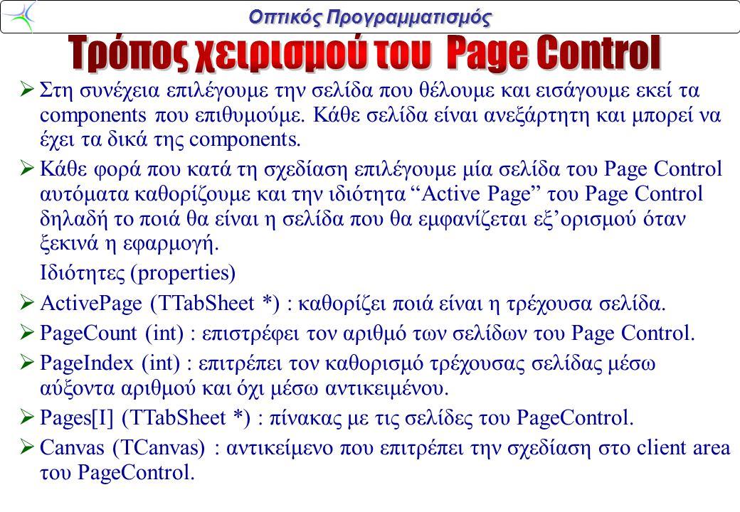 Οπτικός Προγραμματισμός  Στη συνέχεια επιλέγουμε την σελίδα που θέλουμε και εισάγουμε εκεί τα components που επιθυμούμε.