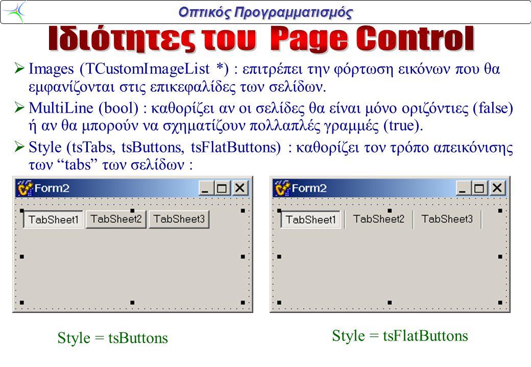 Οπτικός Προγραμματισμός  Images (TCustomImageList *) : επιτρέπει την φόρτωση εικόνων που θα εμφανίζονται στις επικεφαλίδες των σελίδων.