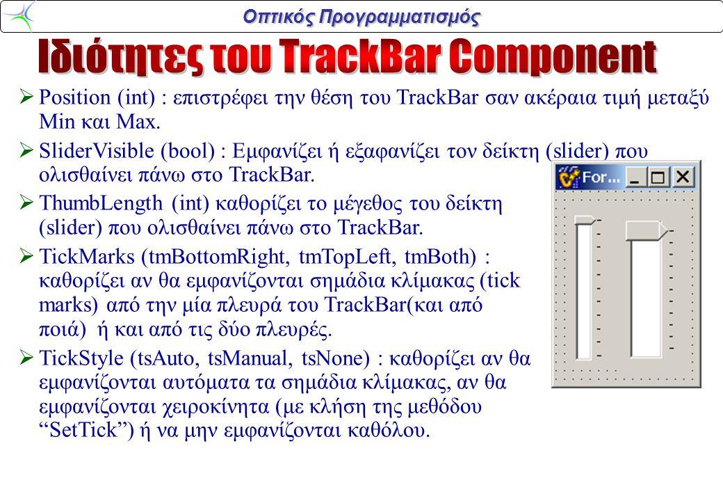 Οπτικός Προγραμματισμός  Position (int) : επιστρέφει την θέση του TrackBar σαν ακέραια τιμή μεταξύ Min και Max.