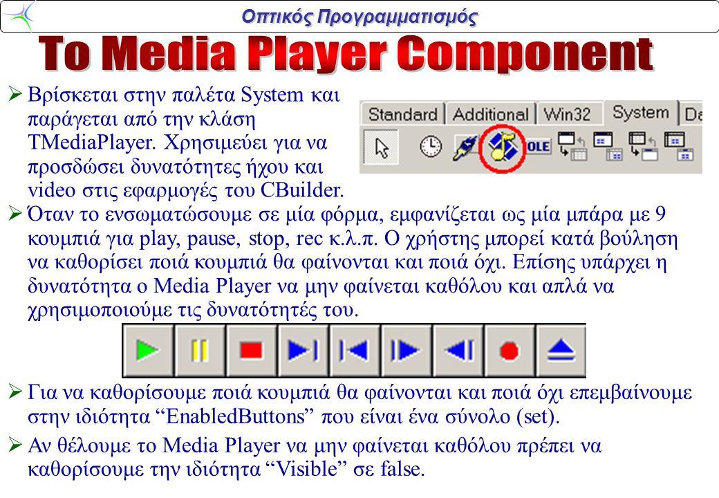 Οπτικός Προγραμματισμός  Βρίσκεται στην παλέτα System και παράγεται από την κλάση TMediaPlayer.
