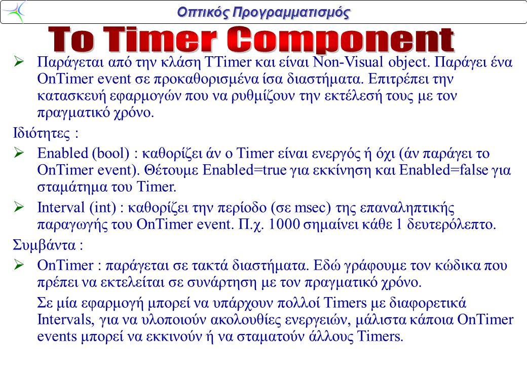 Οπτικός Προγραμματισμός  Παράγεται από την κλάση TTimer και είναι Non-Visual object.