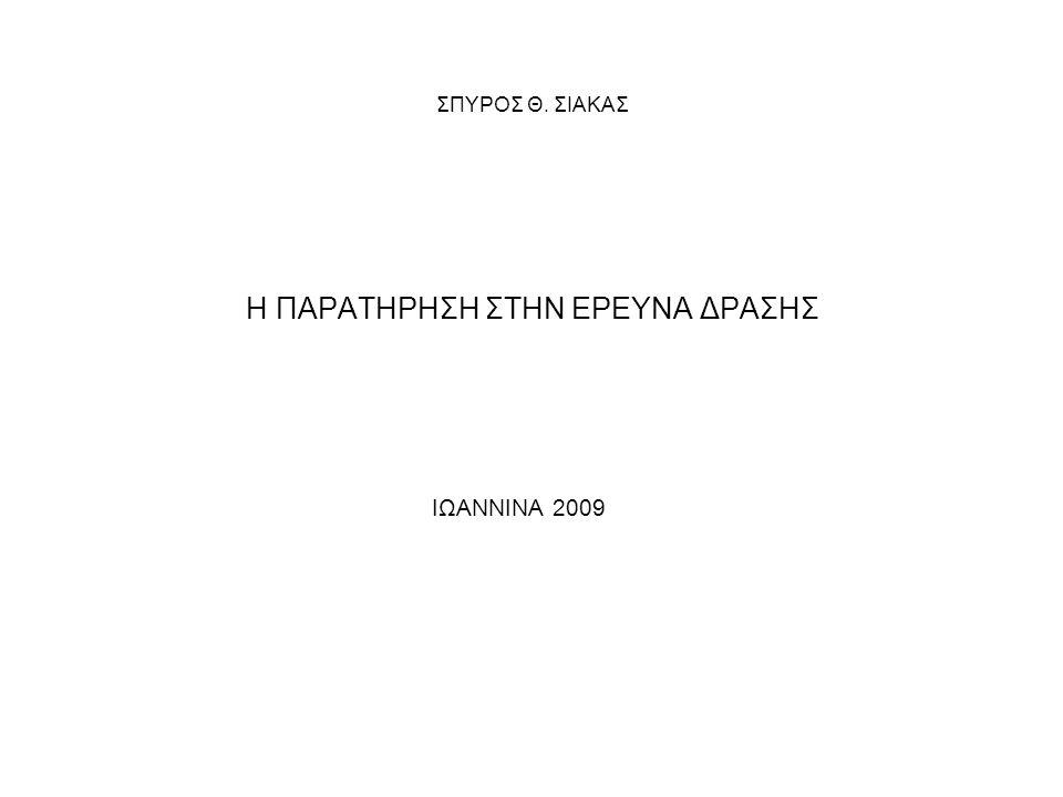 ΣΠΥΡΟΣ Θ. ΣΙΑΚΑΣ Η ΠΑΡΑΤΗΡΗΣΗ ΣΤΗΝ ΕΡΕΥΝΑ ΔΡΑΣΗΣ ΙΩΑΝΝΙΝΑ 2009
