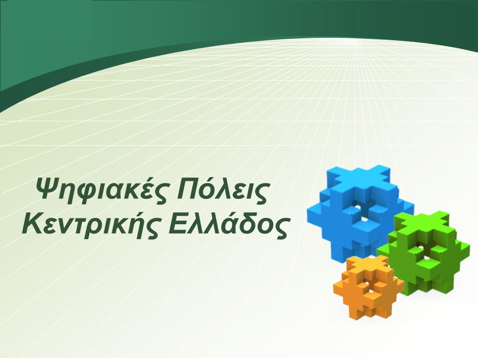 LOGO Ψηφιακές Πόλεις Κεντρικής Ελλάδος