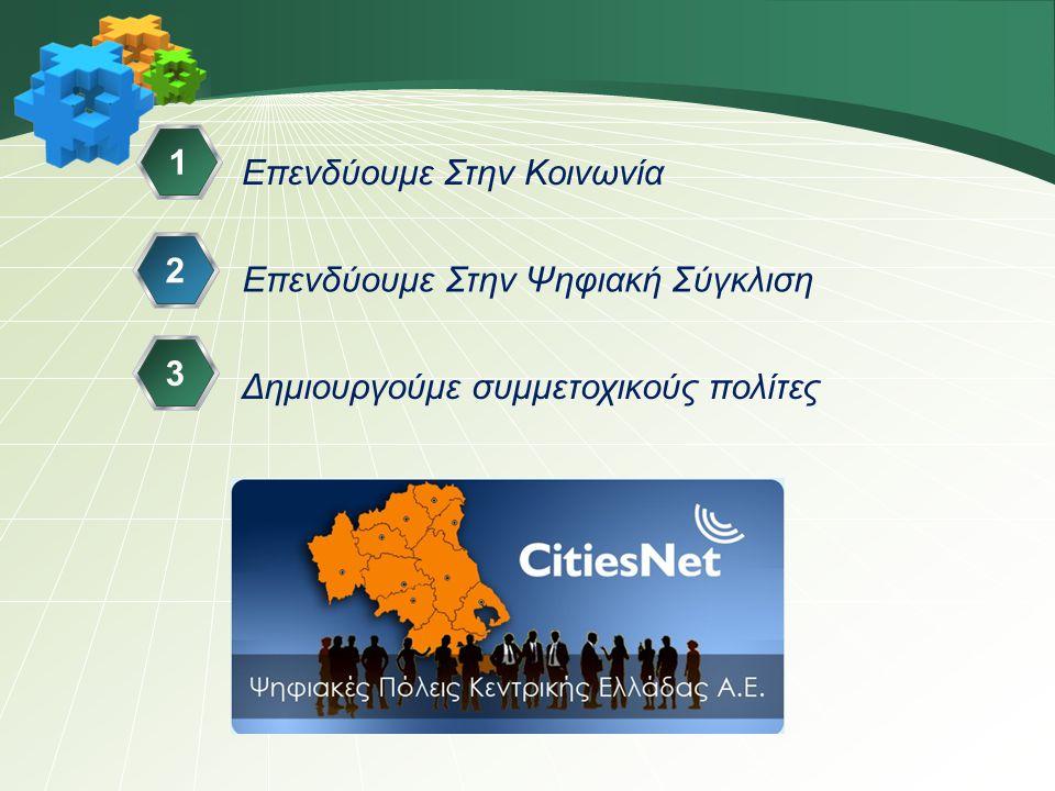 Επενδύουμε Στην Κοινωνία 1 Επενδύουμε Στην Ψηφιακή Σύγκλιση 2 Δημιουργούμε συμμετοχικούς πολίτες 3