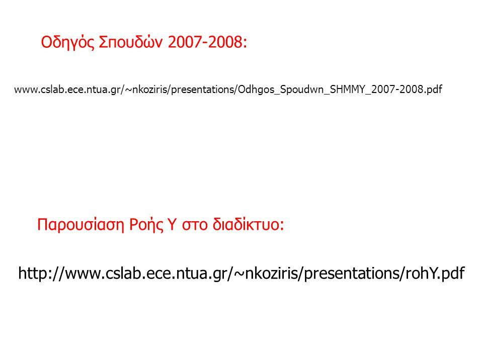 www.cslab.ece.ntua.gr/~nkoziris/presentations/Odhgos_Spoudwn_SHMMY_2007-2008.pdf Παρουσίαση Ροής Υ στο διαδίκτυο: http://www.cslab.ece.ntua.gr/~nkozir