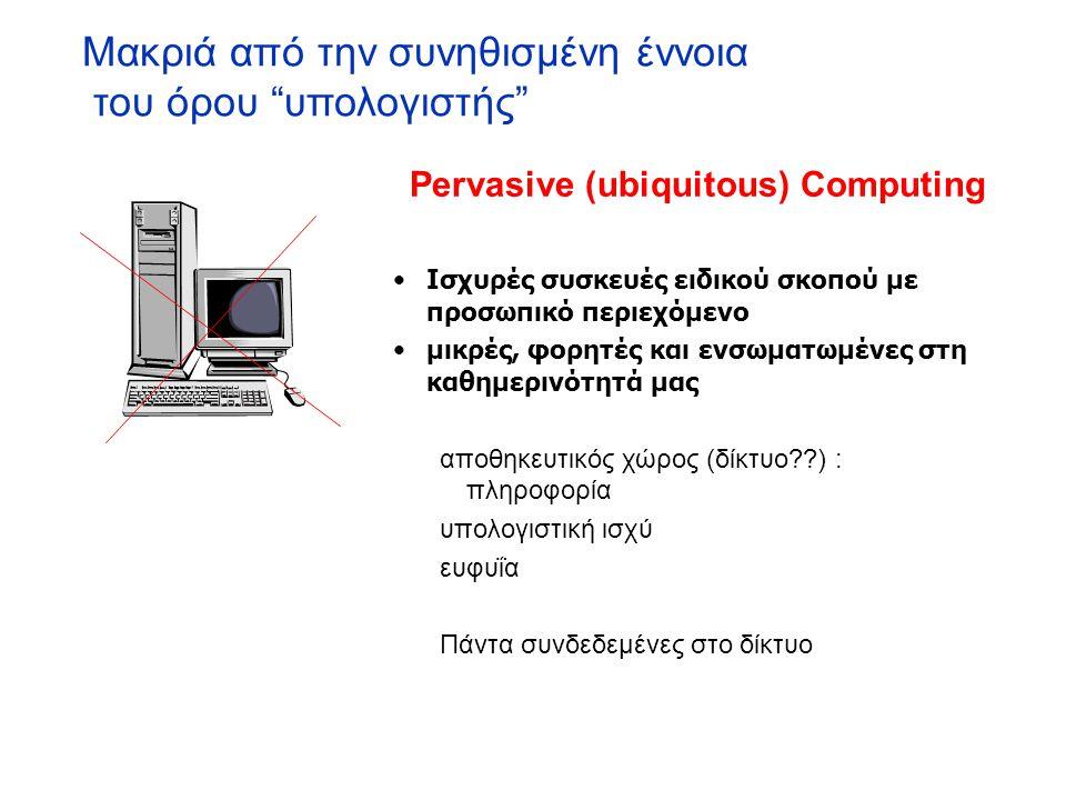 """Μακριά από την συνηθισμένη έννοια του όρου """"υπολογιστής"""" •Ισχυρές συσκευές ειδικού σκοπού με προσωπικό περιεχόμενο •μικρές, φορητές και ενσωματωμένες"""