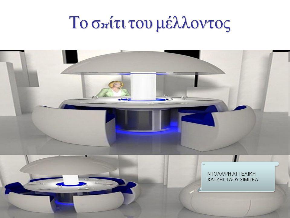 Βιβλιογραφία •GOOGLE •http://www.otherside.gr/2012/01/ spiti-mellontos/http://www.otherside.gr/2012/01/ spiti-mellontos/ •http://www.20min.ch/ro/videotv/?chanel_id= 138&video_id=237224http://www.20min.ch/ro/videotv/?chanel_id= 138&video_id=237224 •http://www.google.gr/search?hl=el&cp=20&gs_id=ev&xhr=t&q=%CF%84%CE%BF+%CF %83%CF%80%CE%B9%CF%84%CE%B9+%CF%84%CE%BF%CF%85+%CE%BC%CE%B 5%CE%BB%CE%BB%CE%BF%CE%BD%CF%84%CE%BF%CF%82&biw=1280&bih=835 &bav=on.2,or.r_gc.r_pw.r_qf.,cf.osb&um=1&ie=UTF- 8&tbm=isch&source=og&sa=N&tab=wi&ei=dVSzT8HAM8i2hAf376X_CA