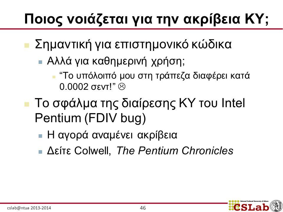 """46 cslab@ntua 2013-2014 Ποιος νοιάζεται για την ακρίβεια ΚΥ;  Σημαντική για επιστημονικό κώδικα  Αλλά για καθημερινή χρήση;  """"Το υπόλοιπό μου στη τ"""