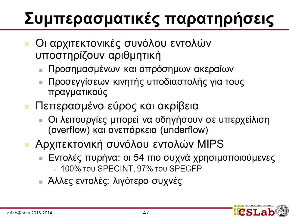 47 cslab@ntua 2013-2014 Συμπερασματικές παρατηρήσεις  Οι αρχιτεκτονικές συνόλου εντολών υποστηρίζουν αριθμητική  Προσημασμένων και απρόσημων ακεραίω
