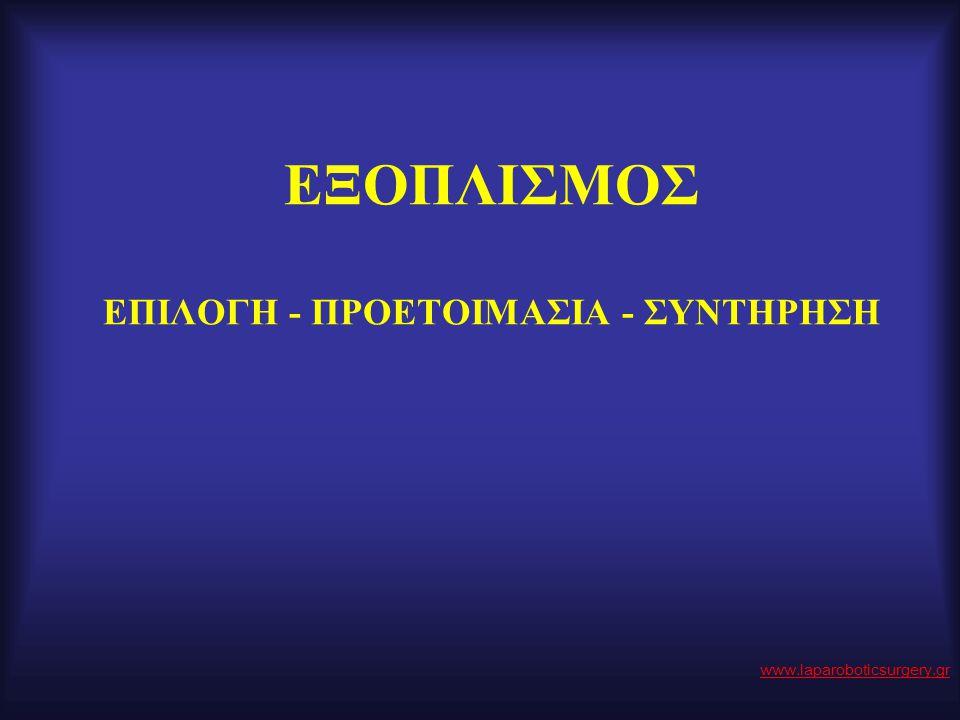 ΕΞΟΠΛΙΣΜΟΣ ΕΠΙΛΟΓΗ - ΠΡΟΕΤΟΙΜΑΣΙΑ - ΣΥΝΤΗΡΗΣΗ www.laparoboticsurgery.gr