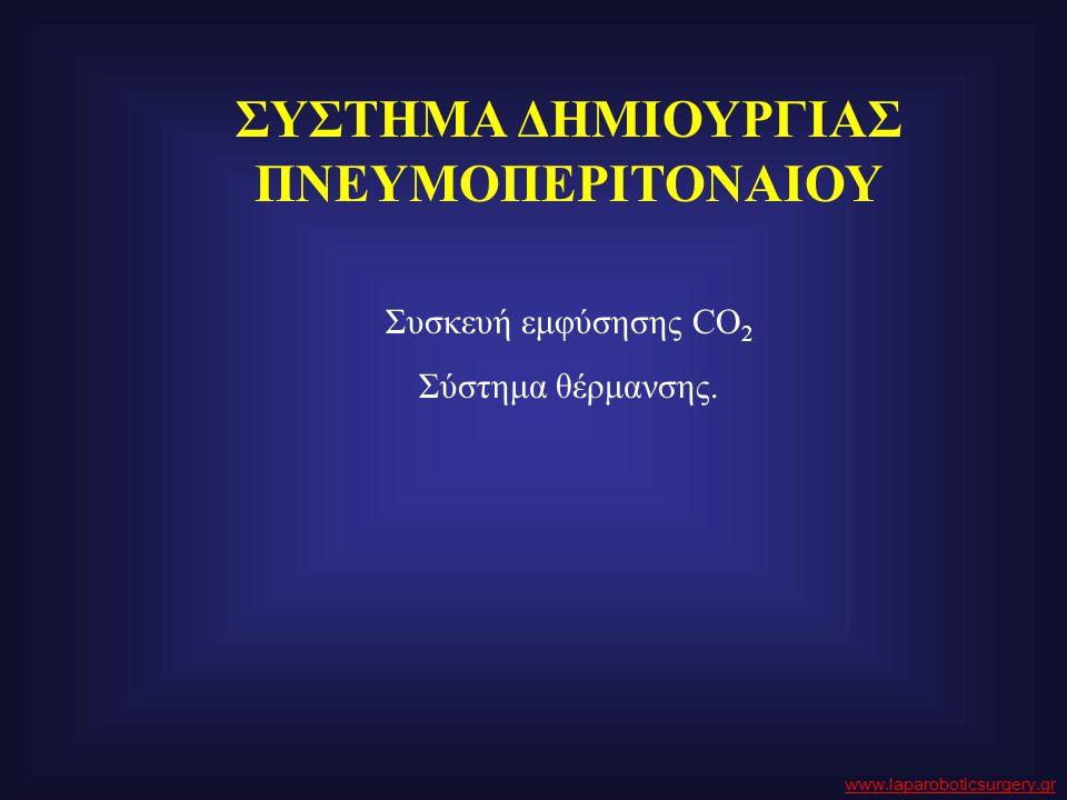 ΣΥΣΤΗΜΑ ΔΗΜΙΟΥΡΓΙΑΣ ΠΝΕΥΜΟΠΕΡΙΤΟΝΑΙΟΥ Συσκευή εμφύσησης CO 2 Σύστημα θέρμανσης. www.laparoboticsurgery.gr