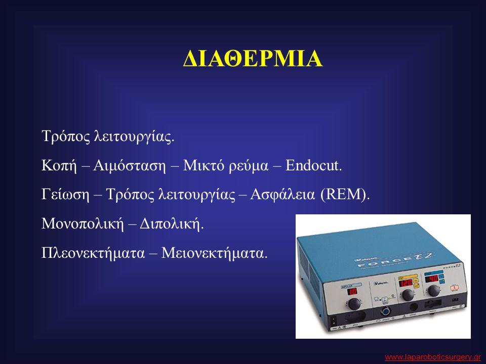 ΔΙΑΘΕΡΜΙΑ Τρόπος λειτουργίας. Κοπή – Αιμόσταση – Μικτό ρεύμα – Endocut. Γείωση – Τρόπος λειτουργίας – Ασφάλεια (REM). Μονοπολική – Διπολική. Πλεονεκτή