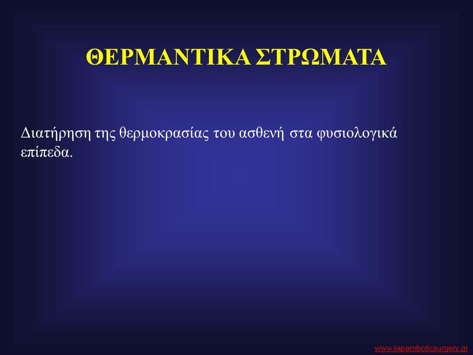 ΘΕΡΜΑΝΤΙΚΑ ΣΤΡΩΜΑΤΑ Διατήρηση της θερμοκρασίας του ασθενή στα φυσιολογικά επίπεδα. www.laparoboticsurgery.gr