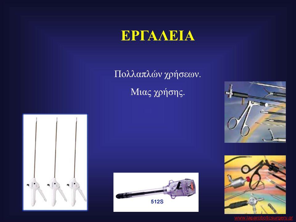 ΕΡΓΑΛΕΙΑ Πολλαπλών χρήσεων. Μιας χρήσης. www.laparoboticsurgery.gr