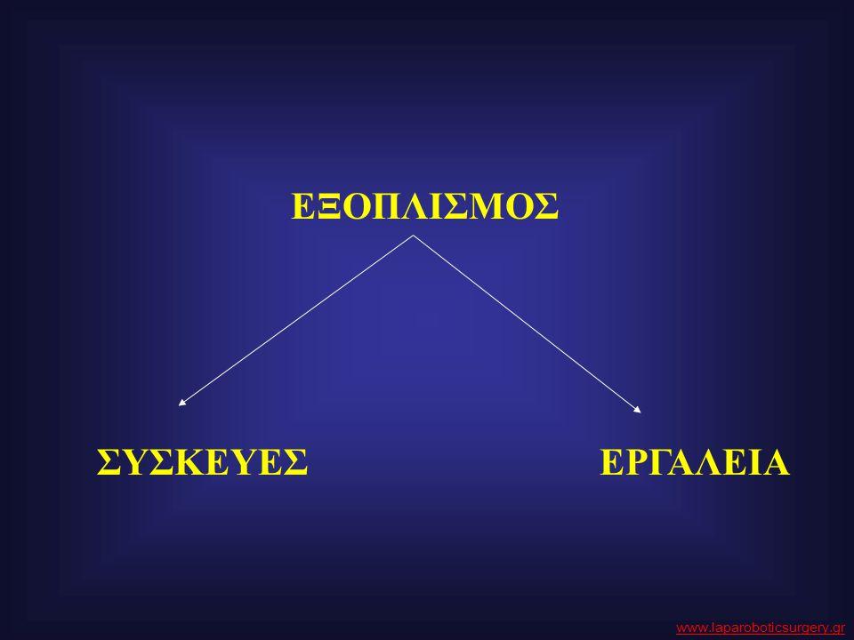 ΕΞΟΠΛΙΣΜΟΣ ΣΥΣΚΕΥΕΣΕΡΓΑΛΕΙΑ www.laparoboticsurgery.gr