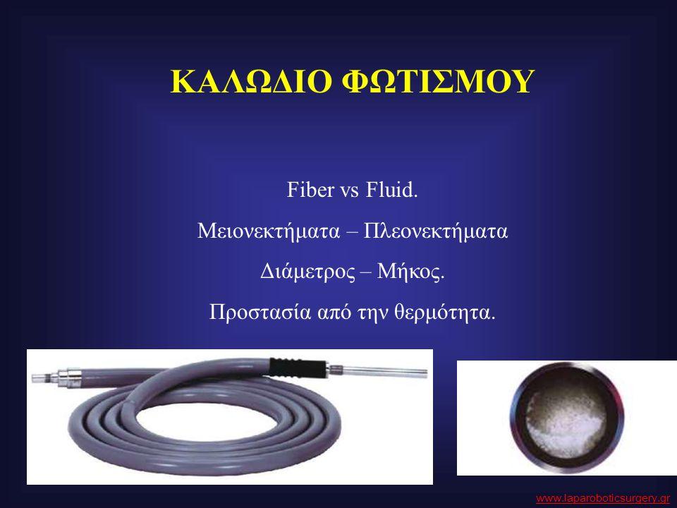 ΚΑΛΩΔΙΟ ΦΩΤΙΣΜΟΥ Fiber vs Fluid. Μειονεκτήματα – Πλεονεκτήματα Διάμετρος – Μήκος. Προστασία από την θερμότητα. www.laparoboticsurgery.gr