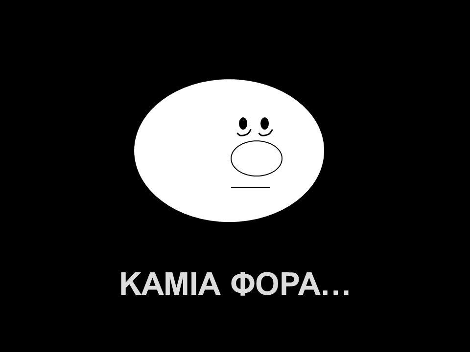 A.U.Saleem ΚΑΜΙΑ ΦΟΡΑ…