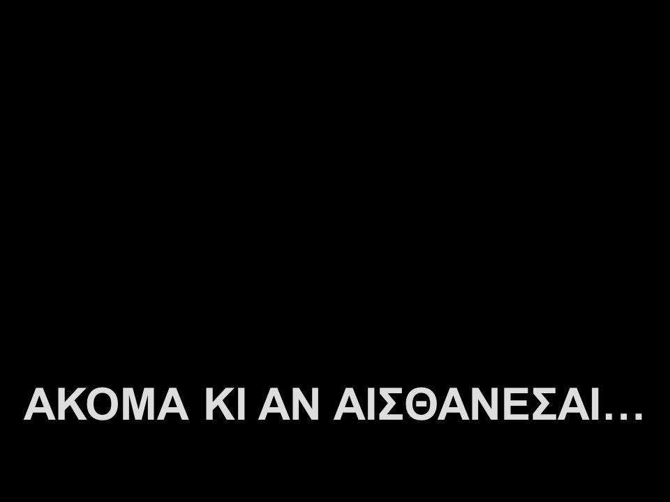 A.U.Saleem ΑΚΟΜΑ ΚΙ ΑΝ ΑΙΣΘΑΝΕΣΑΙ…