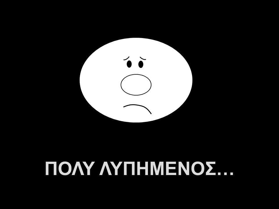 A.U.Saleem ΠΟΛΥ ΛΥΠΗΜΕΝΟΣ…