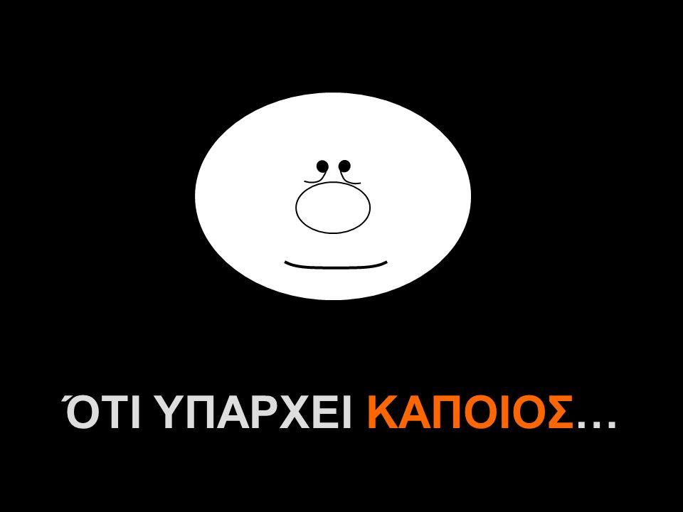 A.U.Saleem ΌΤΙ ΥΠΑΡΧΕΙ ΚΑΠΟΙΟΣ…