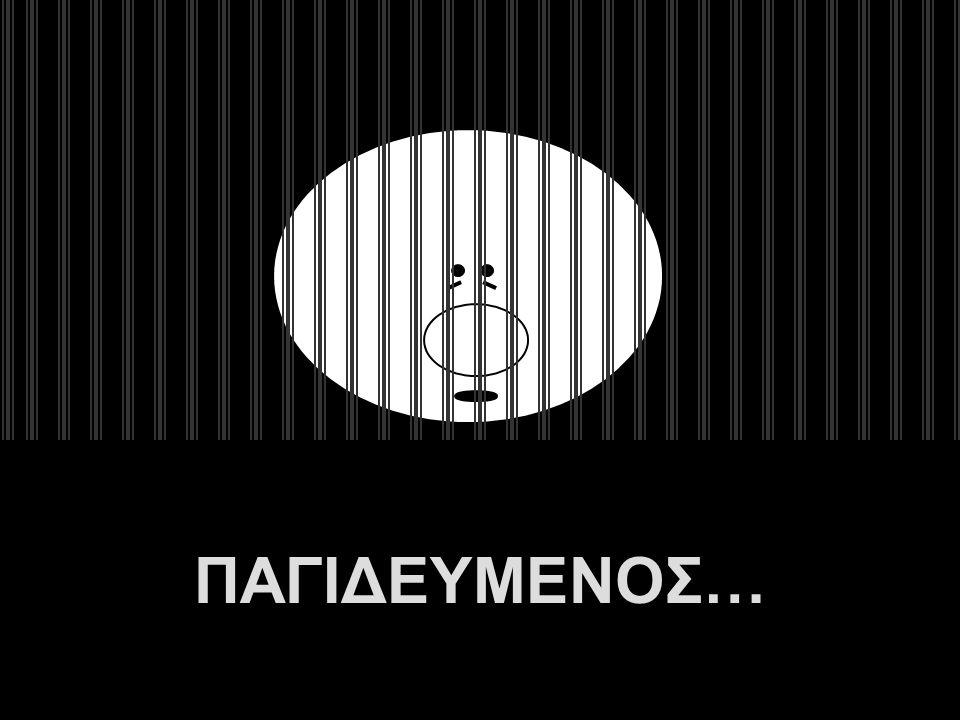 A.U.Saleem ΠΑΓΙΔΕΥΜΕΝΟΣ…