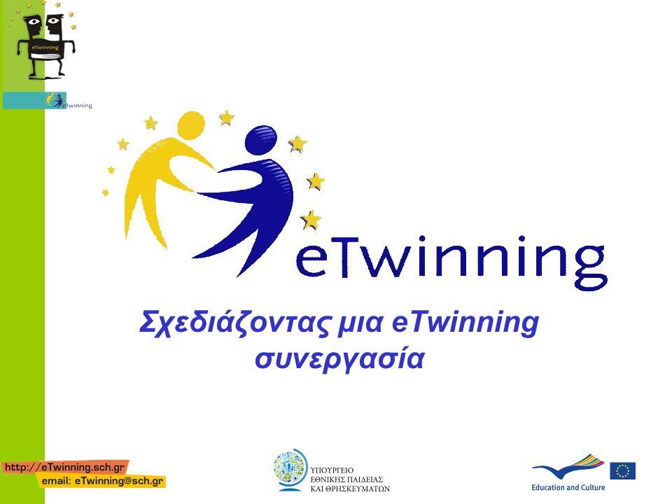Σημείο εκκίνησης … Ας υποθέσουμε ότι έχετε ήδη βρει συνεργάτη για να υλοποιήσετε συνεργατικά ένα έργο eTwinning, μέσω: –του εργαλείου Partner Finding και του δικτύου eTwinning –από άλλο δίκτυο σχολείων (π.χ.