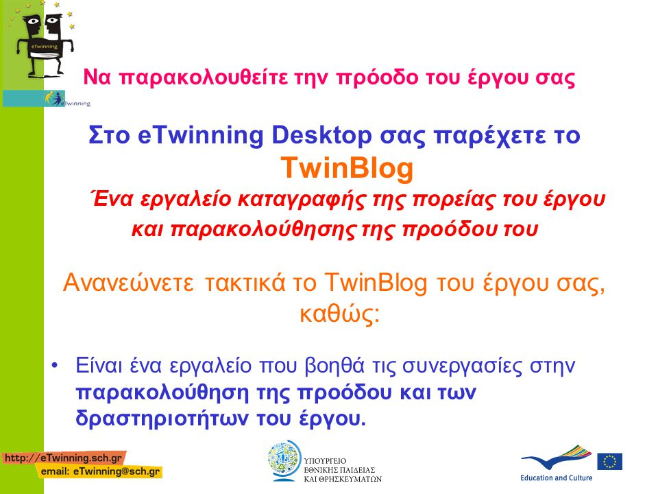 Να παρακολουθείτε την πρόοδο του έργου σας Στο eTwinning Desktop σας παρέχετε το TwinBlog Ένα εργαλείο καταγραφής της πορείας του έργου και παρακολούθ
