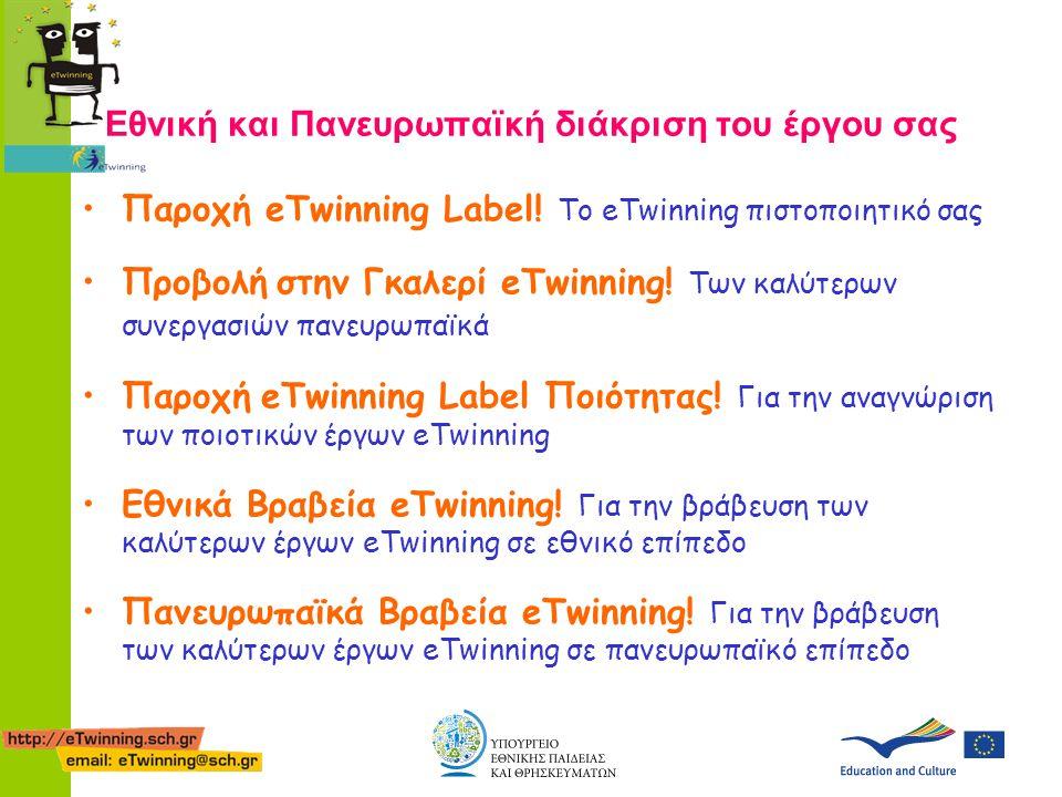 Εθνική και Πανευρωπαϊκή διάκριση του έργου σας •Παροχή eTwinning Label! Το eTwinning πιστοποιητικό σας •Προβολή στην Γκαλερί eTwinning! Των καλύτερων
