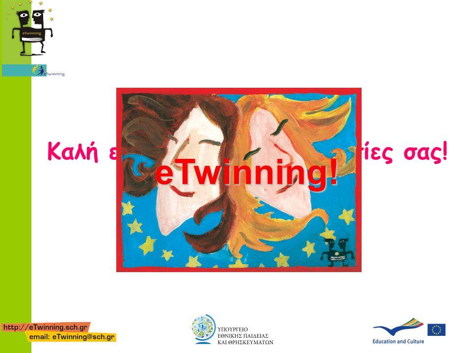 Εθνική και Πανευρωπαϊκή διάκριση του έργου σας •Παροχή eTwinning Label.