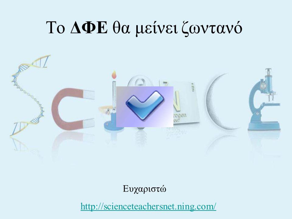 Το ΔΦΕ θα μείνει ζωντανό Ευχαριστώ http://scienceteachersnet.ning.com/
