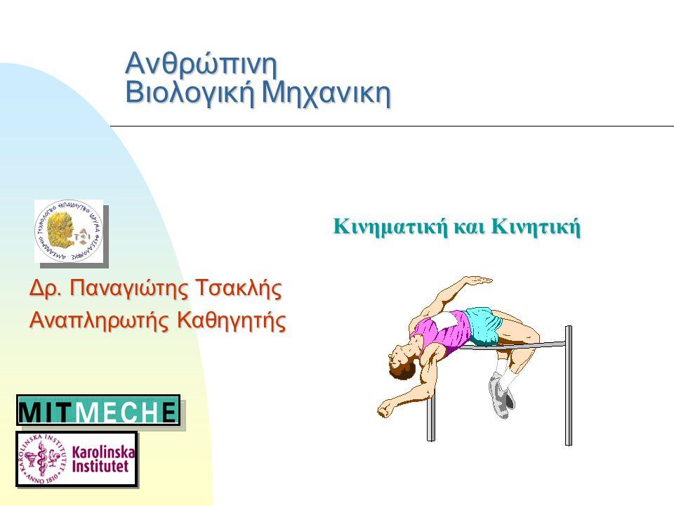 Energy Ενέργεια της κίνησης