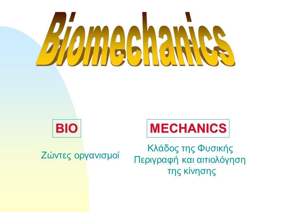 BIOMECHANICS Ζώντες οργανισμοί Κλάδος της Φυσικής Περιγραφή και αιτιολόγηση της κίνησης